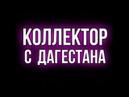 Коллектор с Дагестана Бонус / Идентификация
