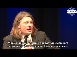 Richard herring: hitler moustache / ричард херринг: усы гитлера (2010) [allstandup | субтитры]