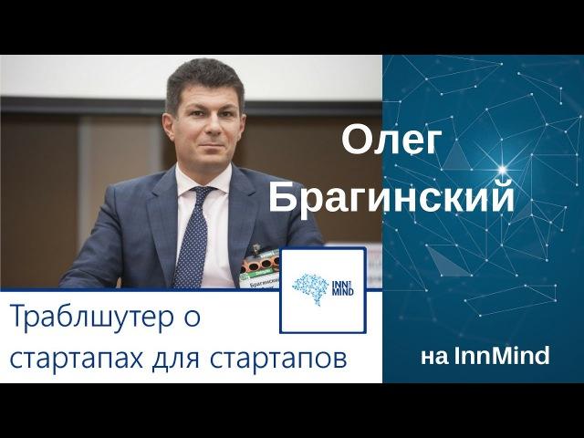 Траблшутинг для стартапов бесплатный вебинар с Олегом Брагинским