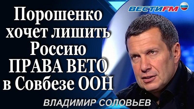 Владимир Соловьев: Порошенко хочет лишить Россию ПРАВА ВЕТО в Собвезе ООН