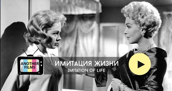 Имитация жизни (Imitation of Life)