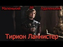 Тирион Ланнистер 05(Без музыки)