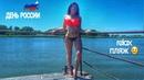 OMG😍Отмечаем день России на острове Финик нашел клад 🙌 walk and relax island ANUTABELLARO