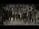 Трейлер иммерсивного спектакля Шерлок Холмс. Собака Баскервилей