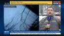 Новости на Россия 24 • Итальянский журналист попал под обстрел в Донбассе