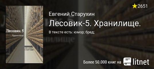 евгений старухин лесовик 5 читать онлайн