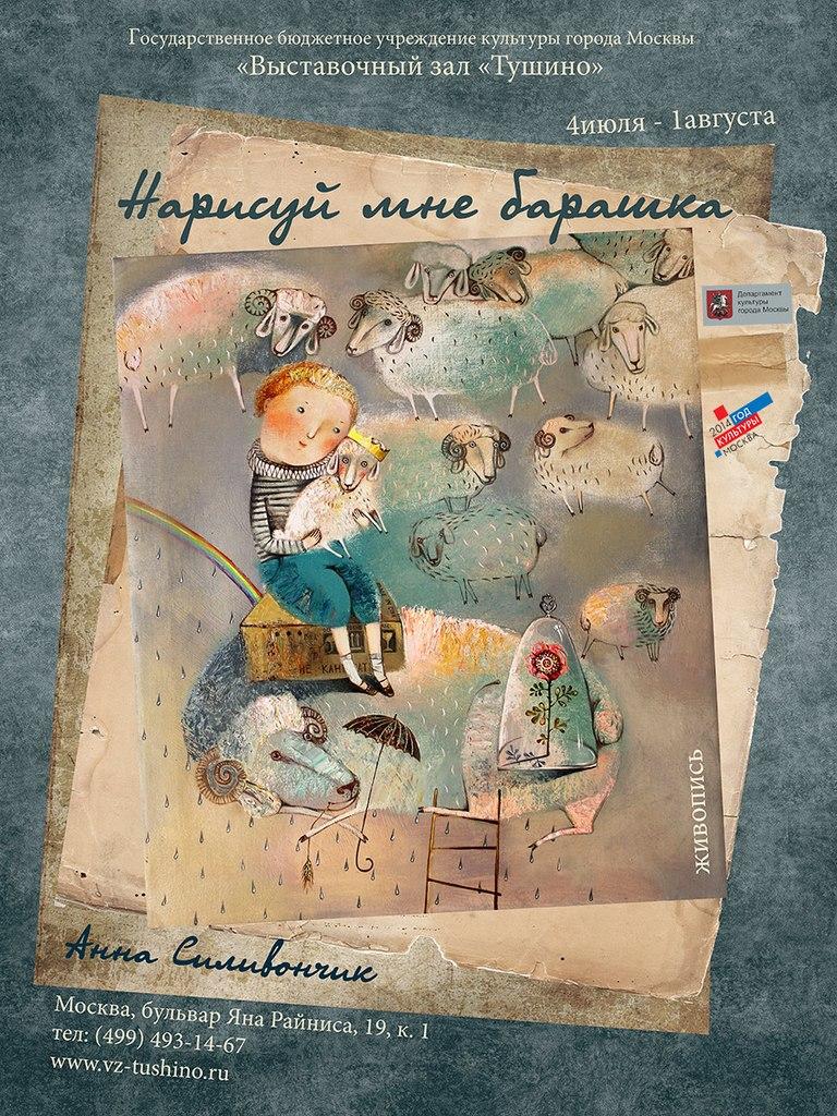 """""""Нарисуй мне барашка"""" выставка Анны Силивончик"""