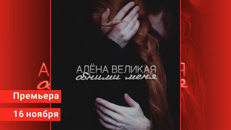 Алена Великая-Обними меня(Тизер трека)