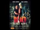 100 кровавых акров 100 Bloody Acres 2012 Австралия