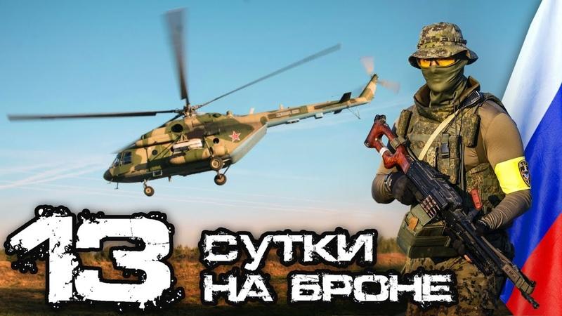 ВЕРТОЛЕТЫ НА СТРАЙКБОЛЕ! ВОТ ЭТО МАСШТАБЫ! ЭТО РОССИЯ! 13 сутки на броне! ШОК!