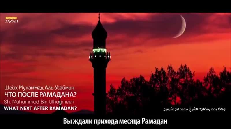 Что после Рамадана- - Шейх Мухаммад аль-Усаймин
