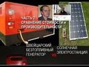 Сравниваем швейцарский бестопливный генераторБТГ и солнечную станцию