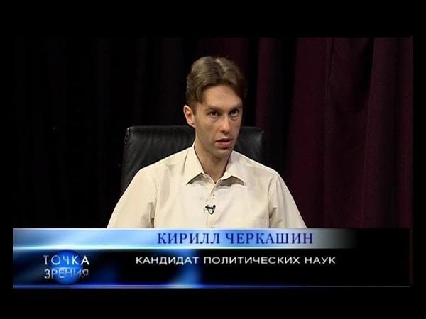 Кирилл Черкашин. Кандидат политических наук. Точка зрения. 19.07.18