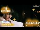 ALEKSEEV / Афиша концерта в Буковеле, Voda Club 10.08.18