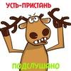 Подслушано в Усть-Чарышской Пристани
