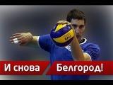 И снова Белгород!