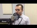 Искандар Гайсин-«Помни обо мне» (Cover ахра)