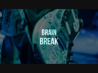 BRAIN BREAK - НЕТ СИГНАЛА
