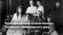 Идентифицированы останки членов Российского Императорского дома