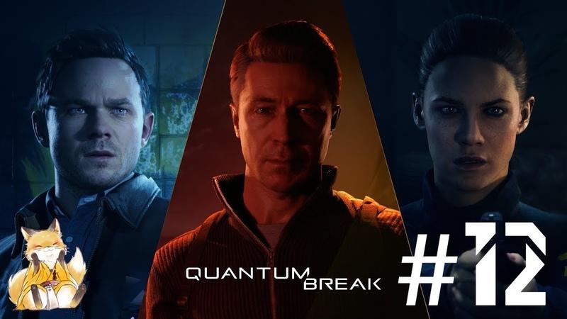 Quantum Break - 12 - Туда-обратно!