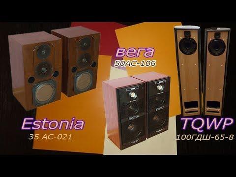 Estonia 35 АС-021, Вега 50АС-106 и tqwp Ноэма 100ГДШ-65-8