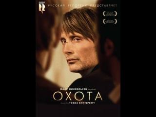 Охота - 2012 - драма - фильм Томас Винтерберг
