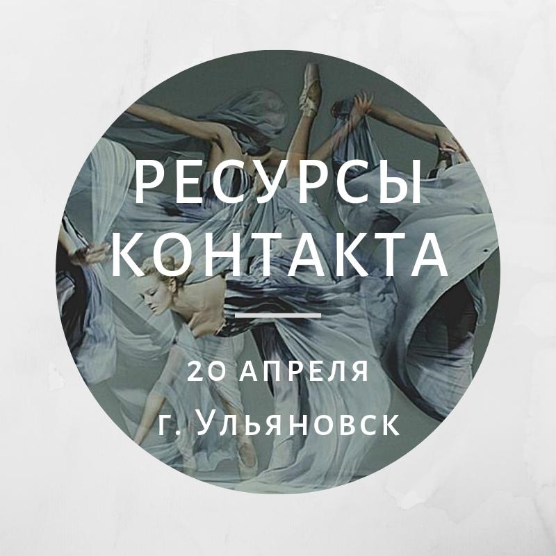 Афиша Ульяновск Фестиваль практической психологии, г.Ульяновск