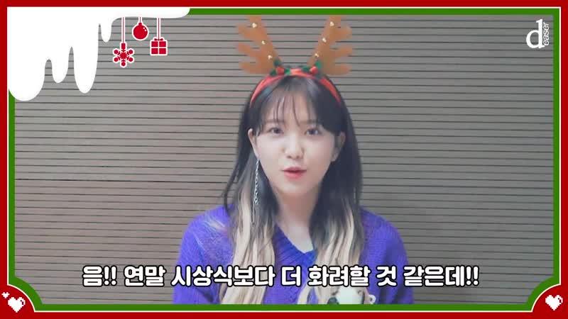181116 Yeri (Red Velvet) @ Dispatch Girl Group Maknae Christmas Party
