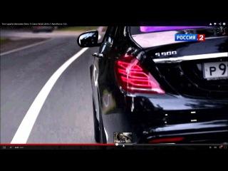 Мерседес S класса ( Mercedes-Benz S-Class) новая модель - обзор