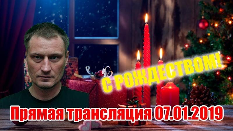 Дмитрий Куприн прямая трансляция 7 января 2019 год