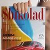 """Всеукраинский Журнал """"Shikolad"""""""