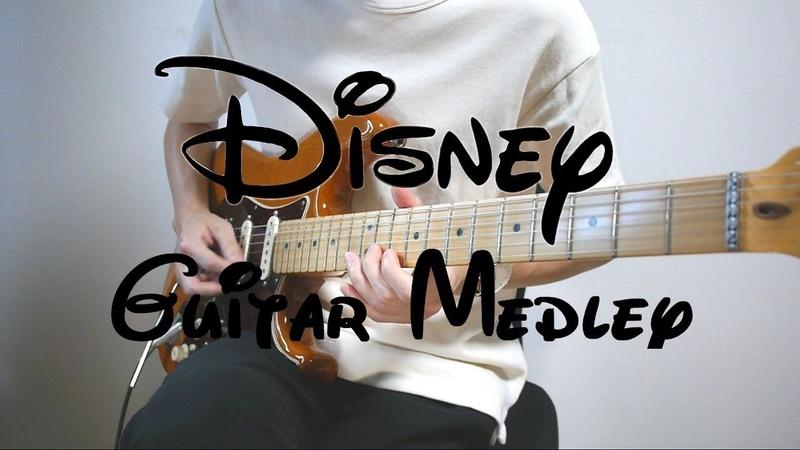 DISNEY GUITAR MEDLEY-ディズニーメドレーをギターで弾いてみた