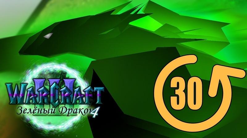 9 УСПЕТЬ ДО ПОДКРЕПЛЕНИЯ / Амазонки / Warcraft 3 Зеленый Дракон 4 прохождение