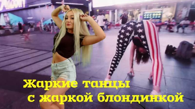 ЖАРКИЕ ТАНЦЫ С ЖАРКОЙ БЛОНДИНКОЙ DDD