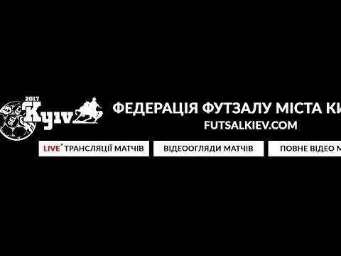 LIVE | Чемпіонат Києва з футзалу 16 грудня 20182019