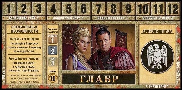 Спартак. настолки; настольная игра; Spartacus