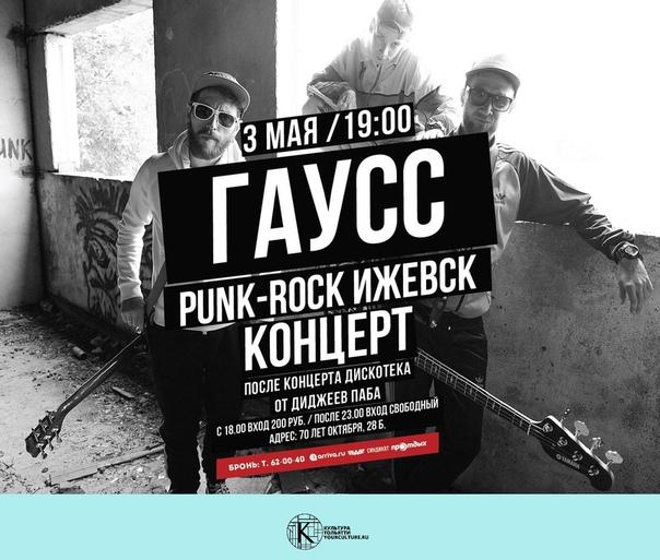 ГАУСС | Панк-рок из Ижевска в Топорах