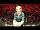 Ляля Размахова - С днём рождения, мамочка (субтитры)
