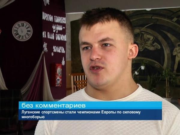 ГТРК ЛНР Луганские спортсмены стали чемпионами Европы по силовому многоборью 21 января 2019
