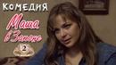 КОМЕДИЯ ДО СЛЕЗ Маша в Законе 2 серия Русские комедии фильмы HD