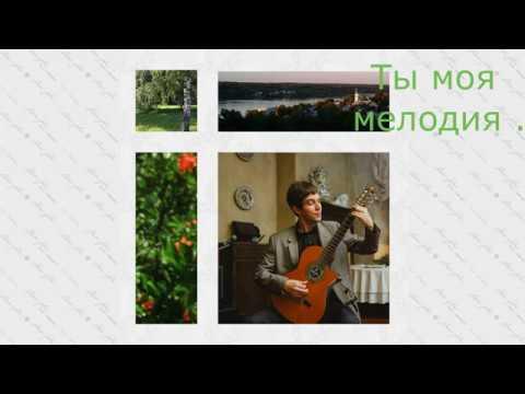 Песня: Ты моя мелодия/муз. А.Пахмутова, слова Н.Добронравов. /исполняет Александр Лебедев.