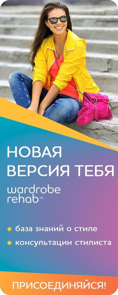 "Wardrobe Rehab The Perfect Wardrobe Essentials: Стилисты онлайн. Проект ""Перезагрузка гардероба"""