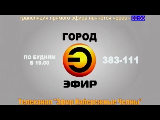 Live: Эфир Набережные Челны (ТНТ)