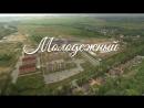 Видеобзор жилого района Молодежный июль 2018 года