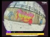 10-10 Граффити: Искусство или вандализм?