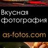 Фуд фотограф фотосъемка еды, блюд, меню