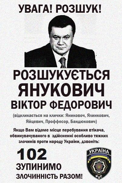 Розшук Януковича