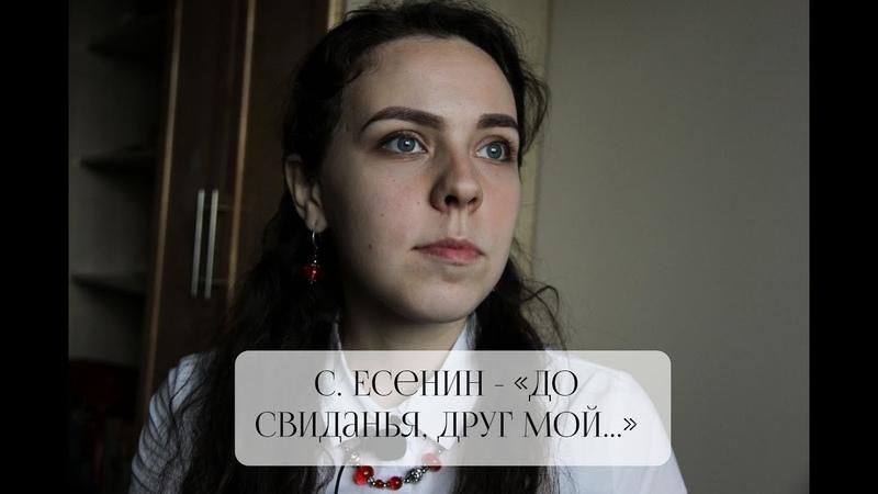 До свиданья друг мой С Есенин