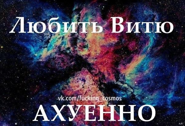 Подробное описание имени виктор, характер, гороскоп зодиак виктора - водолей; планета - уран; цвет имени виктор