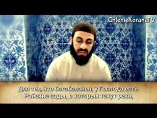 Красивое чтение Корана- Билал Асад. Сура Аль Имран (14-17)(0).mp4
